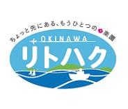 名古屋発おすすめツアー
