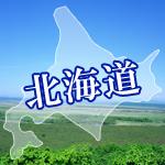 羽田発おすすめツアー