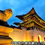 韓国 イメージ